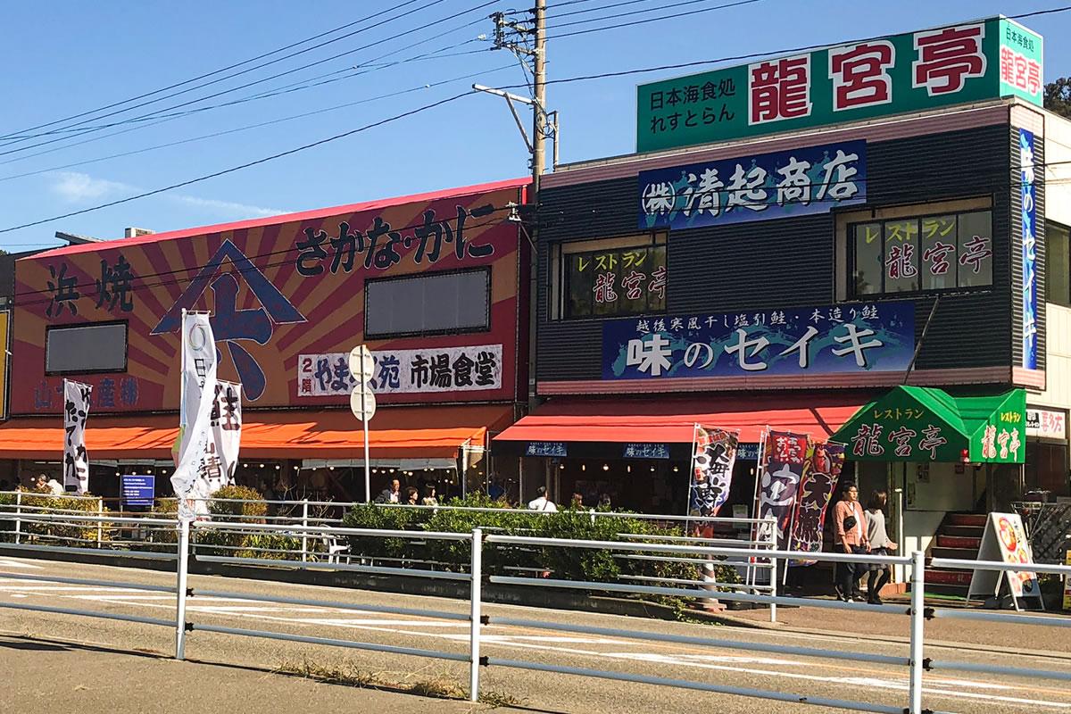 Teradomari Fish Market Street