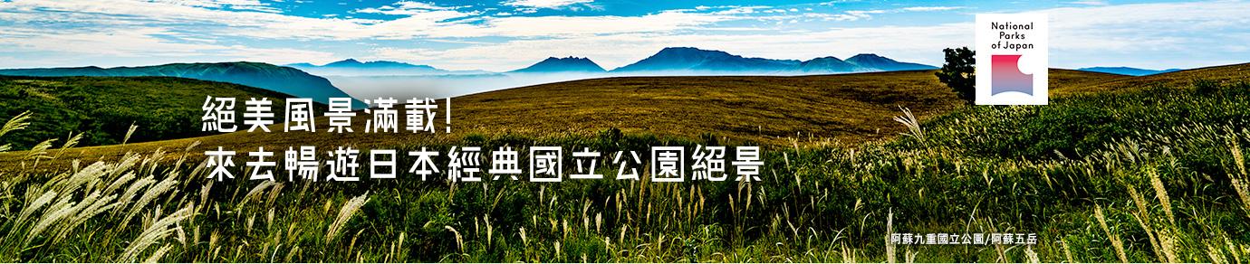 絕美風景滿載!來去暢遊日本經典國立公園絕景