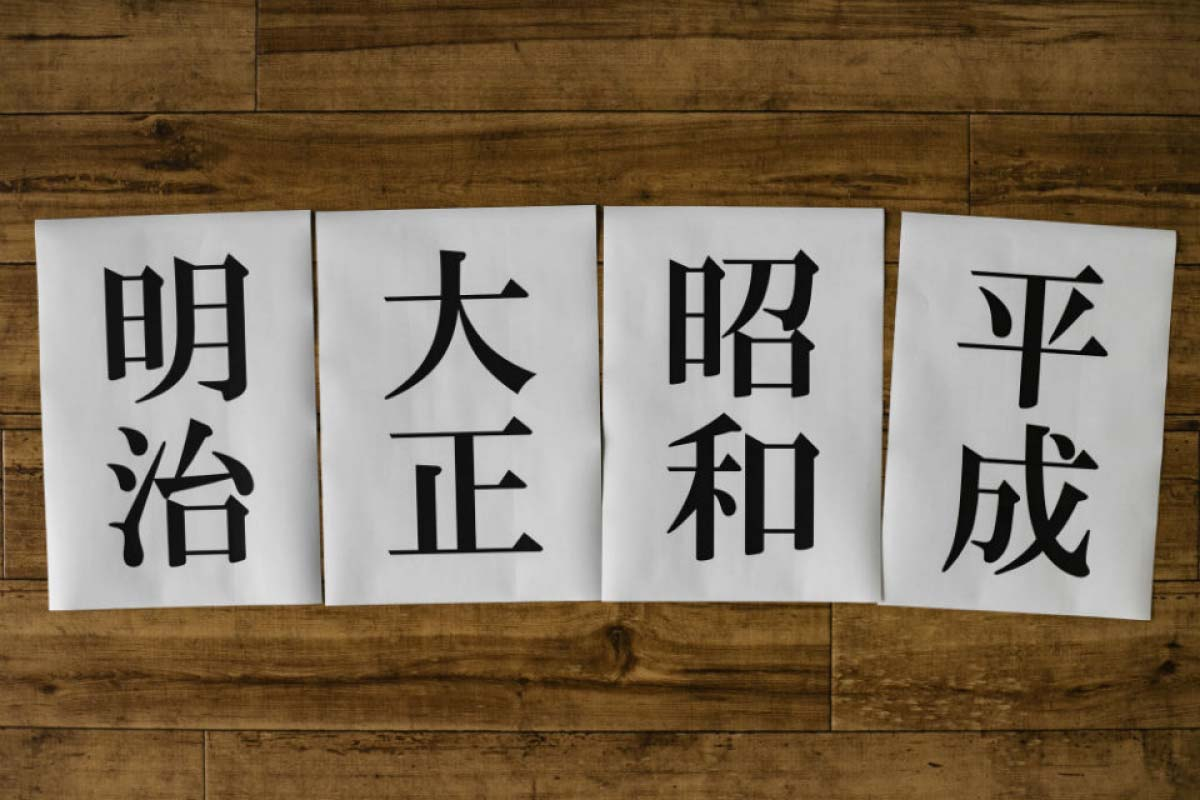 日本元號的小知識