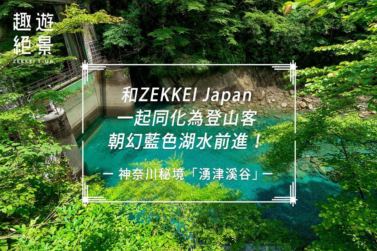 從東京就能當日來回的神奈川秘境「湧津溪谷」。和ZEKKEI Japan編輯部一起同化為登山客,朝幻藍色湖水前進!