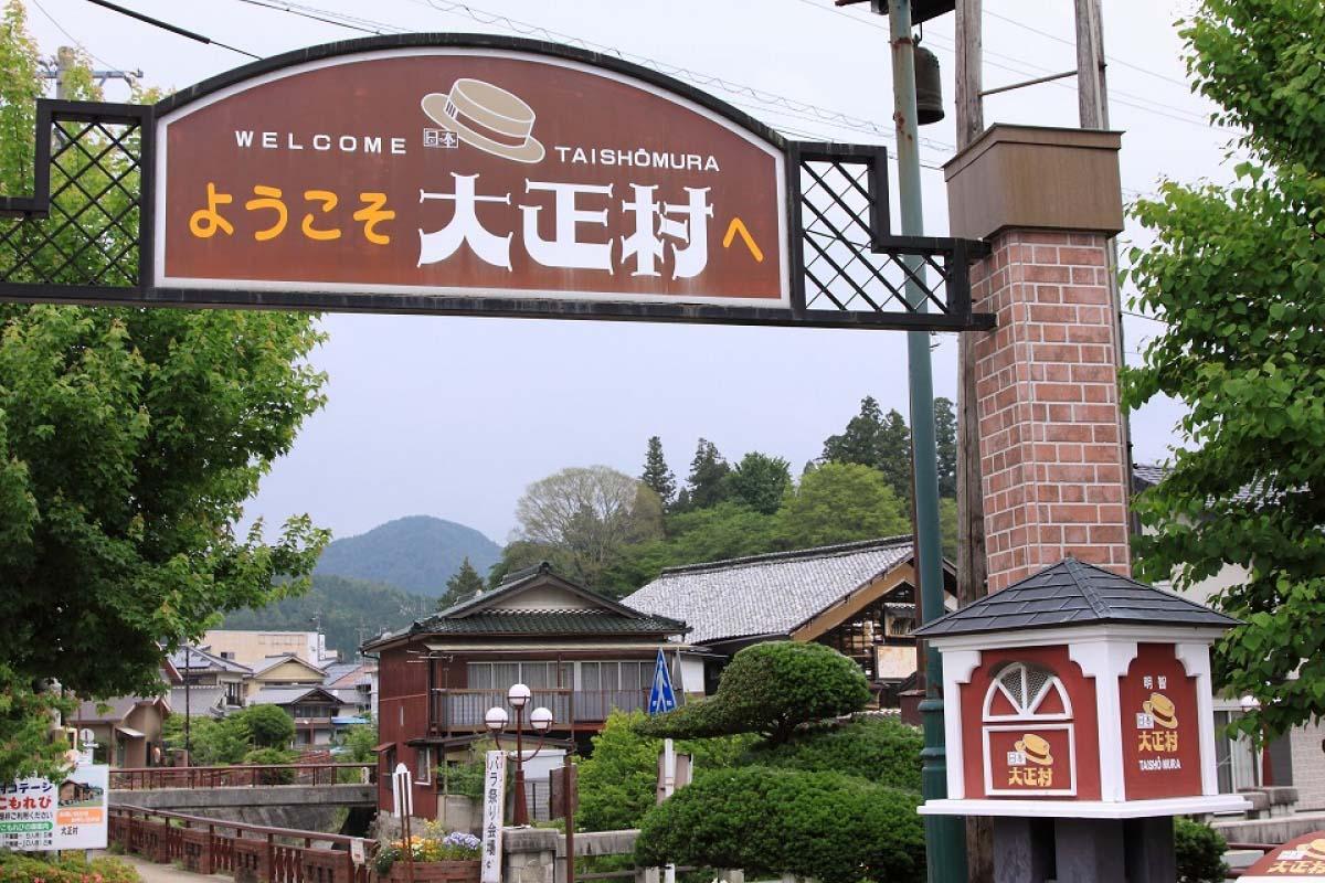Japan Taishomura