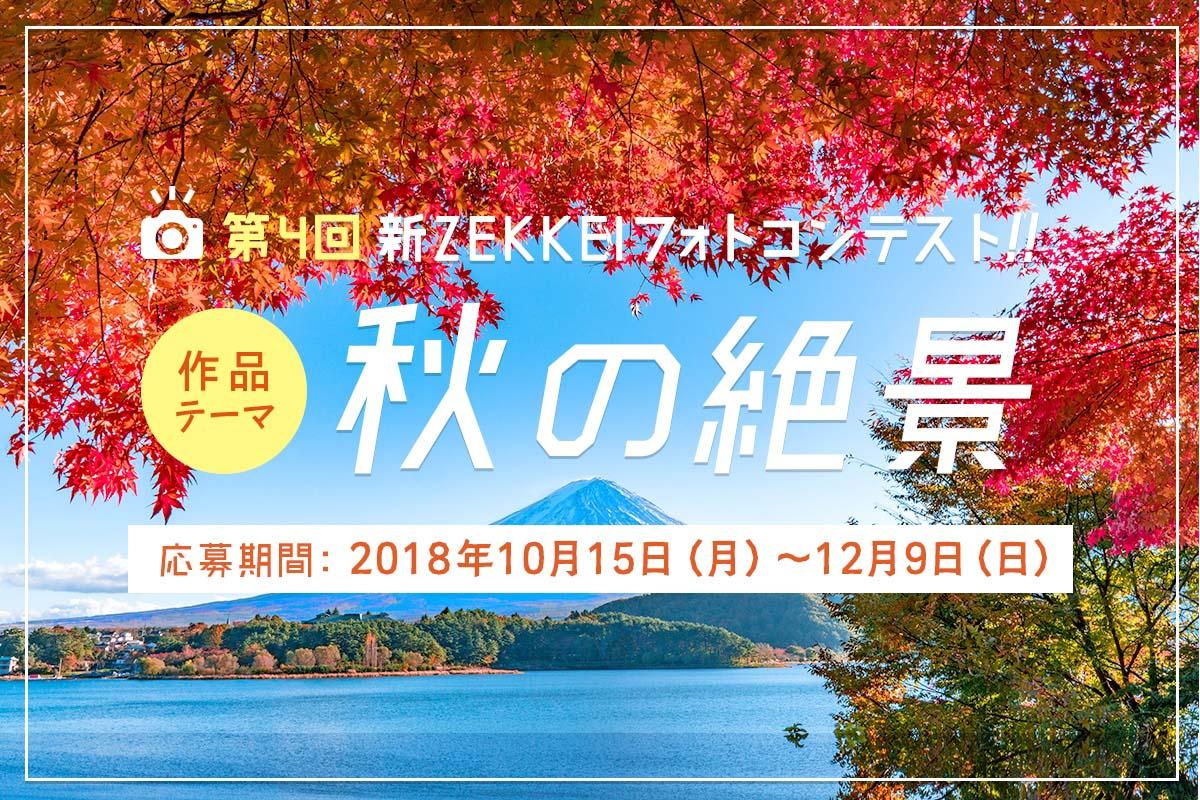 【第4回】新ZEKKEIフォトコンテスト!4回目のテーマは『秋の絶景』