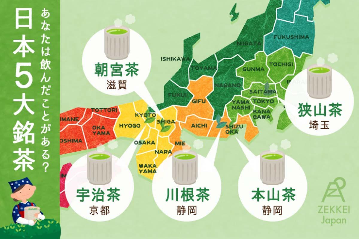 5月は新茶のシーズン!日本5大銘茶と新茶の楽しみ方