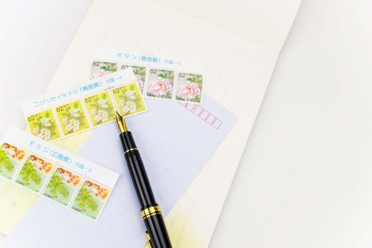 切手 郵票