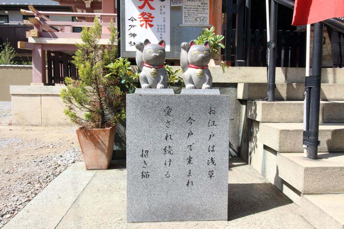 招き猫 沖田総司 今戸神社