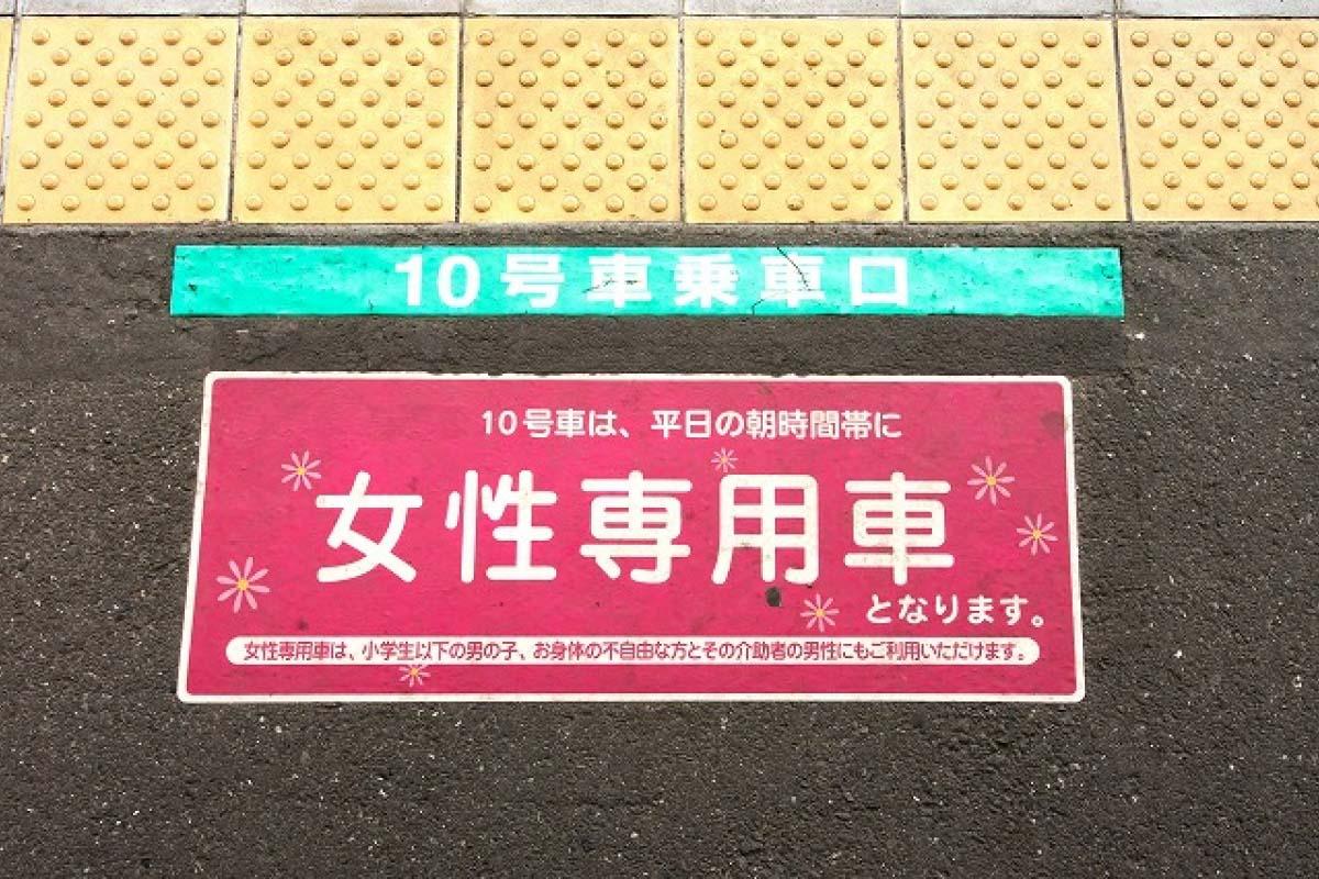 搭電車 注意博愛座及女性專用車廂