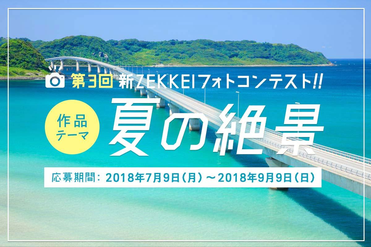 【第3回】新ZEKKEIフォトコンテスト!3回目のテーマは『夏の絶景』