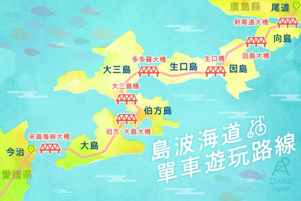 【從尾道往今治出發】島波海道單車之旅,順路必造訪的5大絕景!