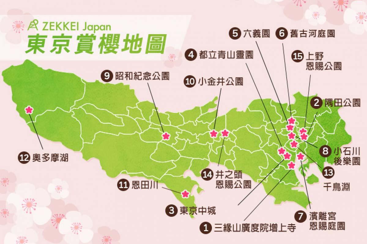 東京版的賞櫻攻略地圖