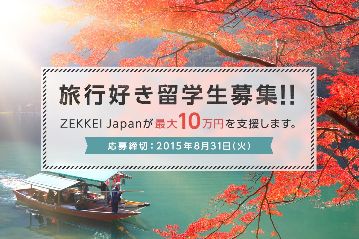 旅行好き留学生募集!ZEKKEI Japanが最大10万円を支援