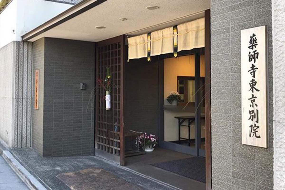 薬師寺 東京別院
