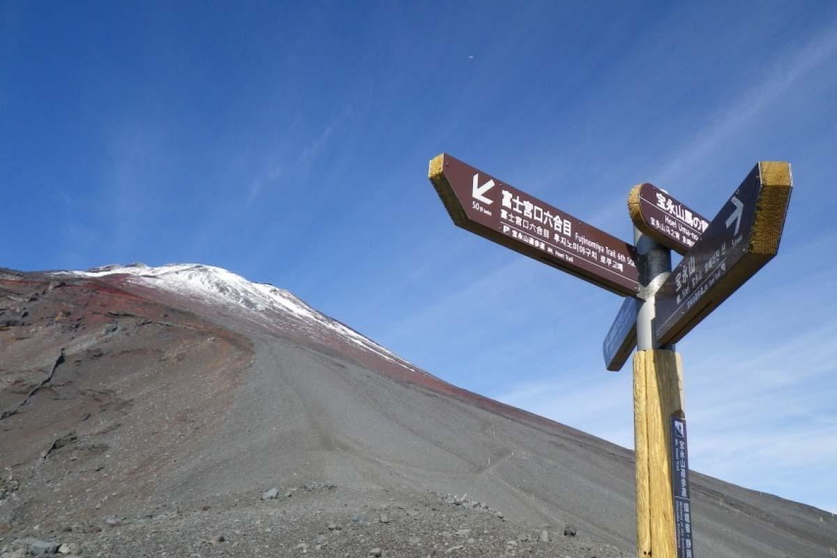 富士山登り