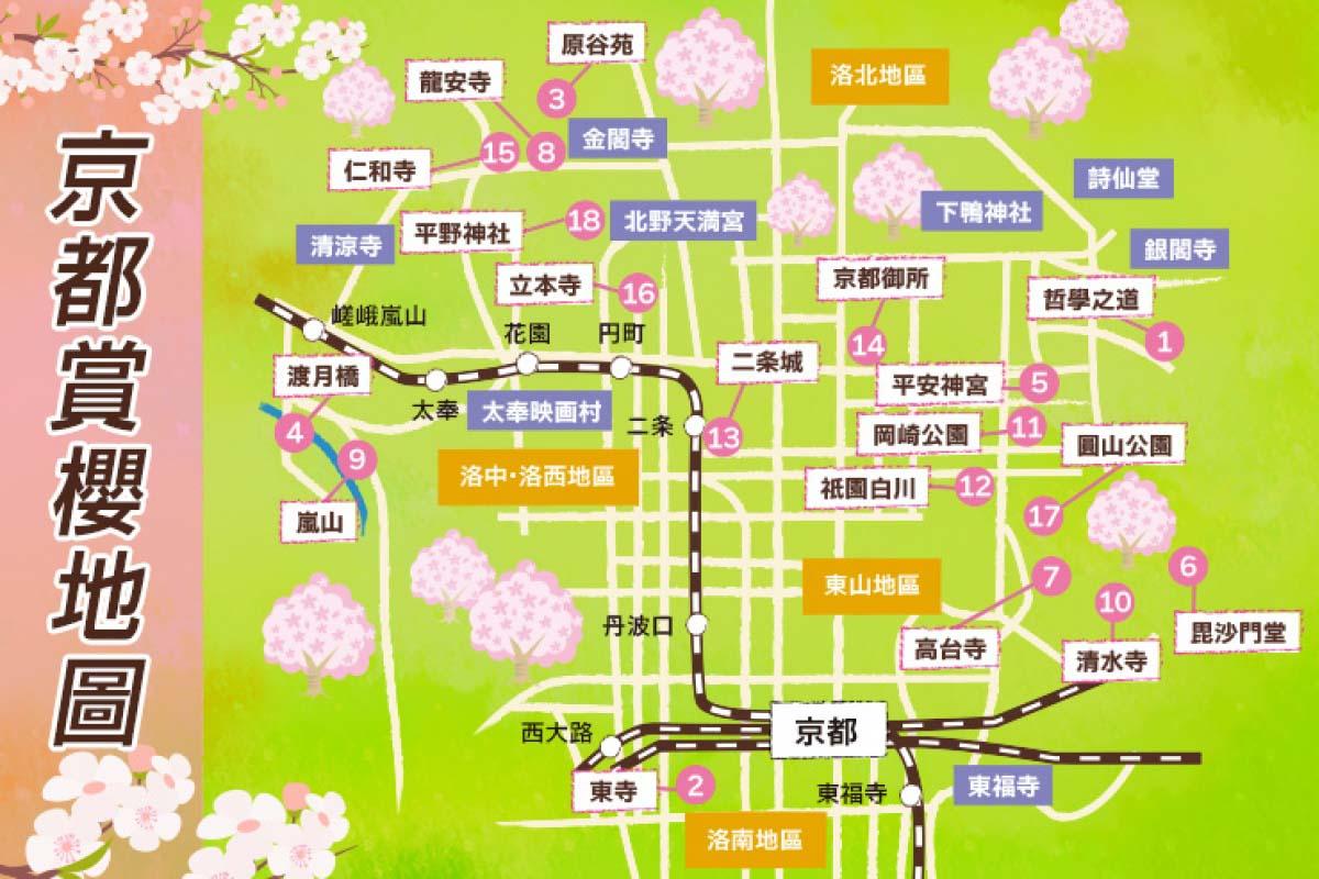 2018日本京都賞櫻地圖