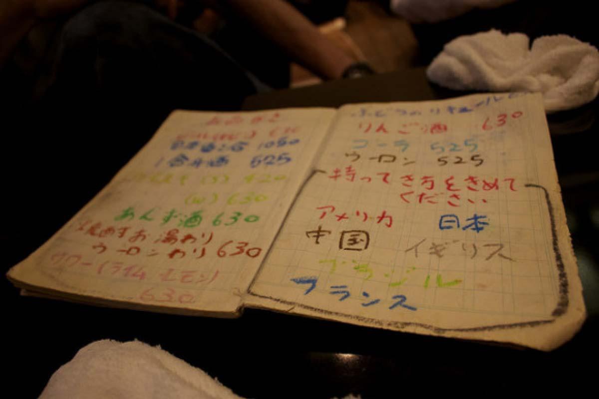 東京最好笑的居酒屋