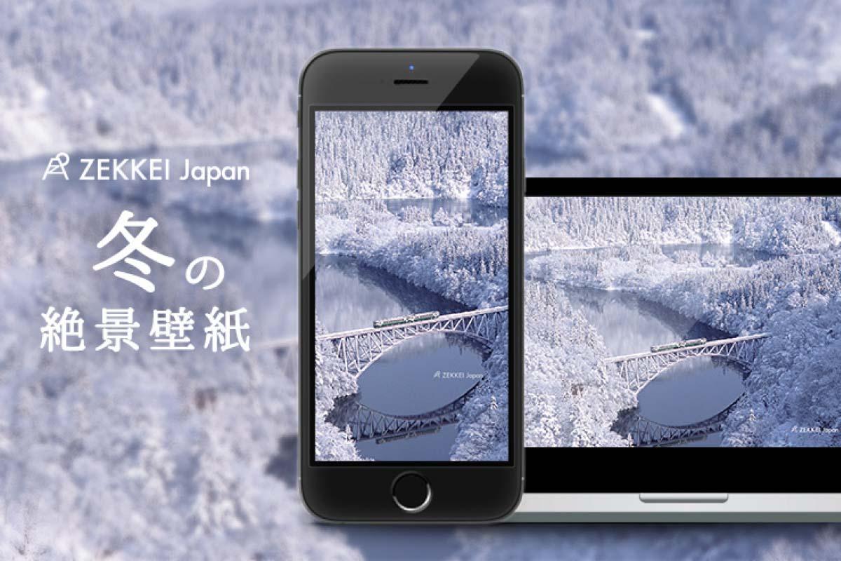 あなたのパソコン スマホに絶景を 冬のzekkei壁紙をプレゼント