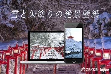 【絶景壁紙】真っ白な雪に映える朱塗りの壁紙