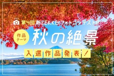 「第4回 新ZEKKEIフォトコン」入選作品発表!