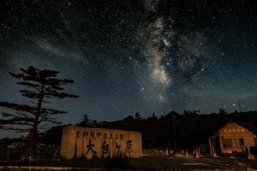 """6 địa điểm ngắm nhìn bầu trời đầy sao, """"Khu vực dự trữ sao - Hoshizora hogo-ku"""" lần đầu tiên của Nhật Bản"""