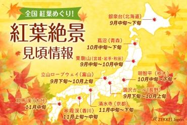 【2018年】嚴選日本全國楓葉絕景!往年觀賞期總整理