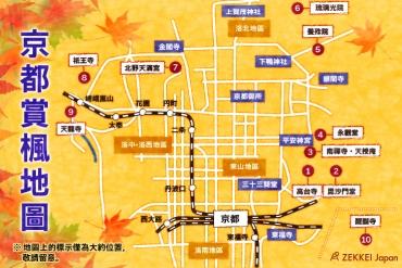 【11月﹑12月最佳追楓期】2018年版嚴選10大「京都」賞楓絕景!