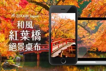 <絕景桌布>秋季火紅楓葉與「橋」的和風桌布大放送!