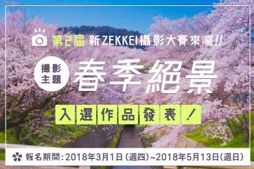 2018年「第2屆 新ZEKKEI攝影大賽」入選作品發表!