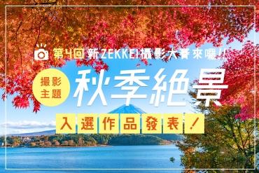 「第4回 新ZEKKEI 攝影大賽」入選作品發表!