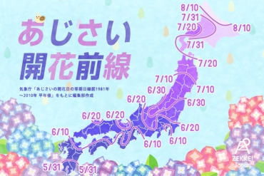 【一目でわかる!】日本全国あじさい開花前線と17の名所をお届け