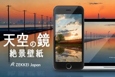 <絶景壁紙>日本のウユニ塩湖!天空の鏡の壁紙を待ち受けに