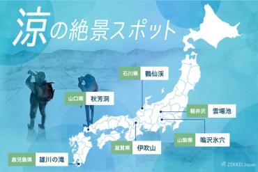 【Cùng tận hưởng kì nghỉ hè 】Sáu địa điểm ngắm cảnh cho mùa hè này