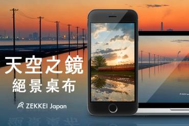<絕景桌布>日本的烏尤尼鹽沼!「天空之鏡」絕景桌布大放送