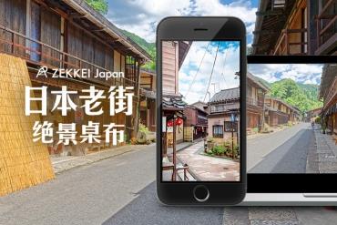 【親愛的,我把電腦和手機桌布變成絕景了】懷舊氣氛滿溢日本老街絕景桌布大放送!