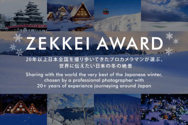 Announcing the Winter ZEKKEI Award Winners! Sharing with the world the very best of the Japanese winter, chosen by professional photographers