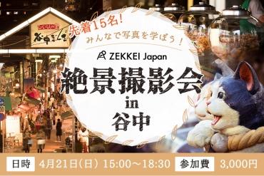 【4月21日(日)】みんなで写真を学ぼう!絶景撮影会 in 谷中