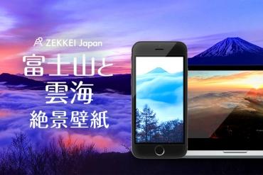 【あなたのパソコン・スマホに絶景を】梅雨が明けたら富士山に登ろう!富士山と雲海のZEKKEI壁紙をプレゼント