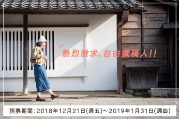 <2019年1月31日截止>鍾愛日本秀麗風景的你﹐想不想成為旅遊作家﹐在ZEKKEI Japan刊登自己的文章呢?
