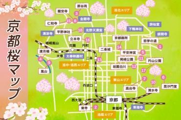 【2019年見たい桜が地図でわかる】京都のお花見18選マップ