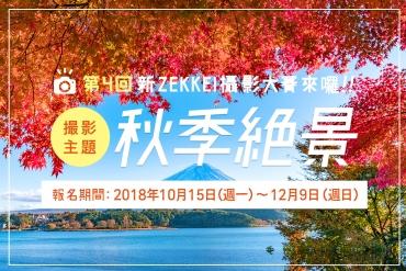 【第四屆】新ZEKKEI攝影大賽來囉! 比賽主題:秋季絕景