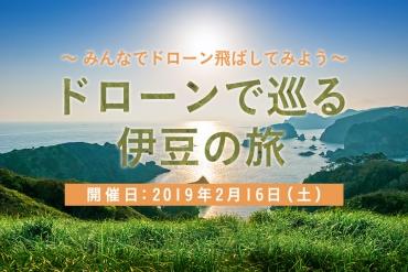 【参加者募集!】2月16日(土)ドローンで巡る伊豆の旅へ出かけませんか?