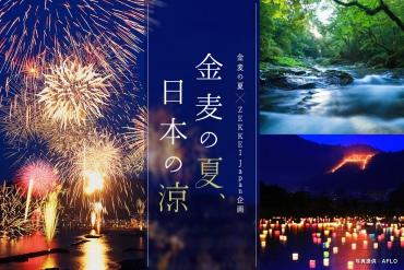 金麦の夏、日本の涼