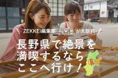 長野県で絶景を満喫するならここへ行け!