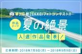 「第3回 新ZEKKEIフォトコン」入選作品発表!