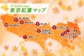 【2018年版】東京のおすすめ紅葉スポット10選!MAPとともにご紹介