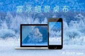 <絕景桌布>銀白世界中閃耀的冰之花「霧冰」絕景桌布大放送!