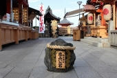 How to use the sacred 'fortune-telling stones' of Kyoto.