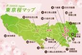 【2019年版】定番から穴場まで!東京のお花見15選マップ