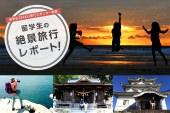 日本留学生们的美景之旅!来自美国、韩国、中国、台湾、泰囯的五位留学生讲述他们的日本旅游心得