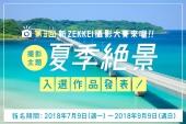 「第3回 新ZEKKEI 攝影大賽」入選作品發表!