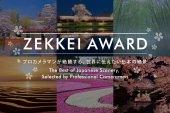 春季ZEKKEI美景大奖  连熟知日本美景的专业摄影师都交口称赞!