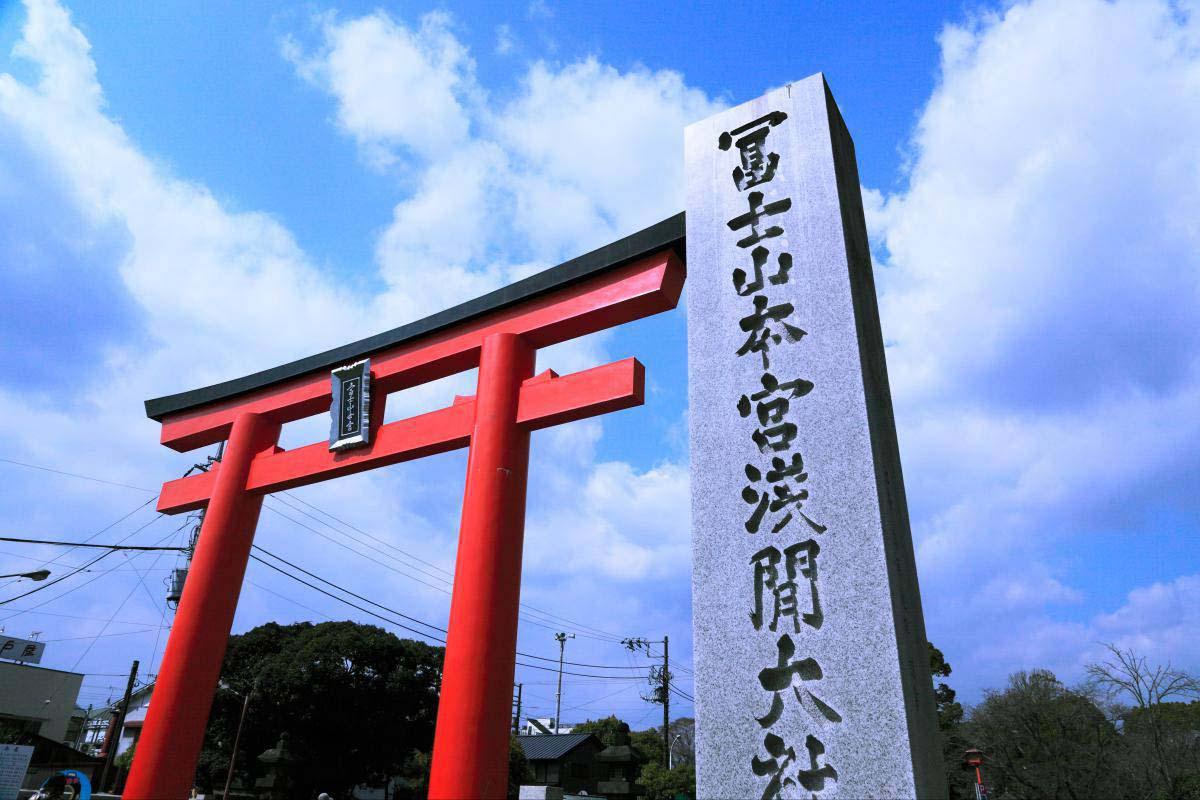 富士山本宫浅间大社